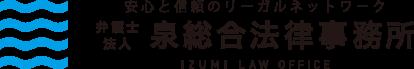 刑事事件サイト|泉総合法律事務所
