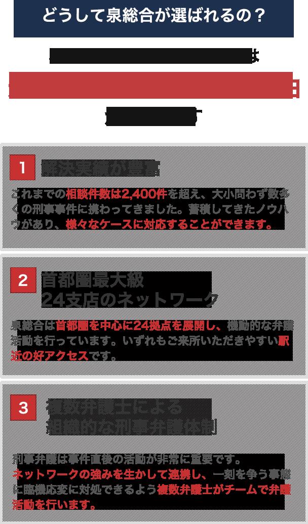 どうして泉総合が選ばれるの?刑事事件に強い3つの理由(解決実績、東京・神奈川・埼玉・千葉の支店、複数弁護士)