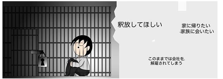 釈放・保釈して欲しい