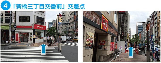 shinbashi-1-4
