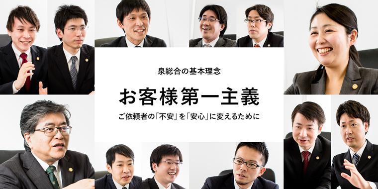 泉総合法律事務所概要(お客様第一主義)