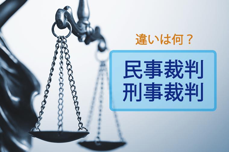 民事裁判と刑事裁判の大きな違い