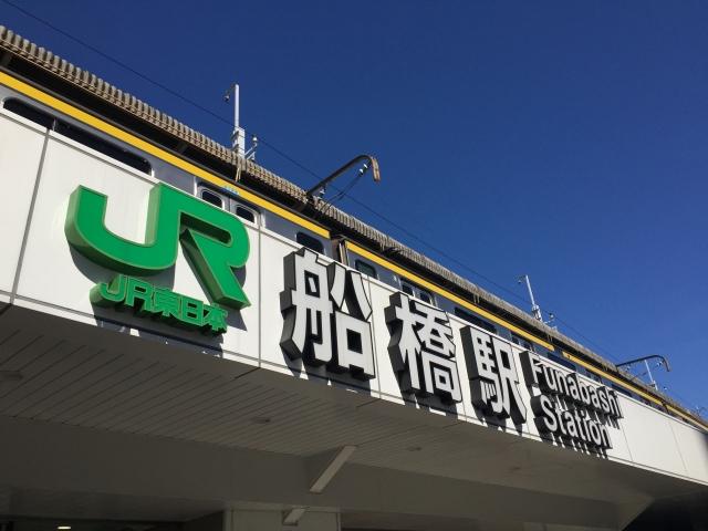 千葉県船橋市のイメージ(船橋駅)