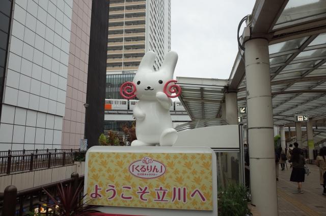 東京都立川市のイメージ(くるりん)