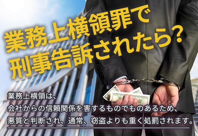 業務上横領罪で刑事告訴・被害届!横領・着服事件の示談の重要性