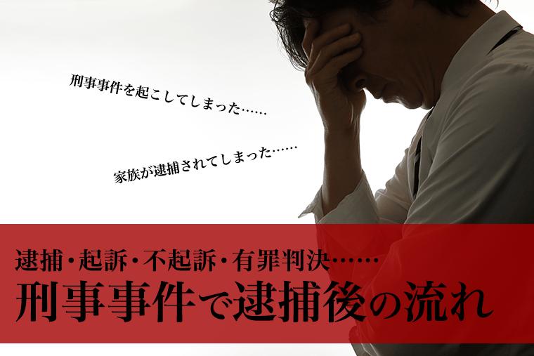 逮捕から不起訴ないし起訴→判決に至るまでの流れ・弁護活動まとめ