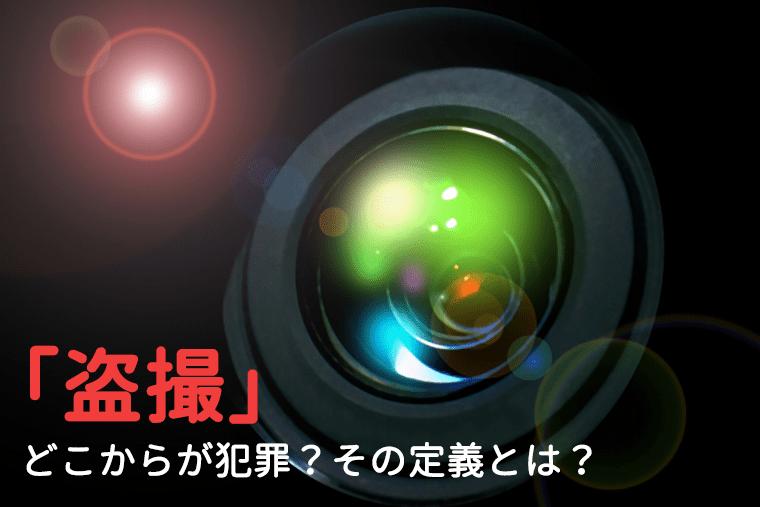 盗撮の定義とは?カメラを向けた、設置しただけ…どこからが犯罪か