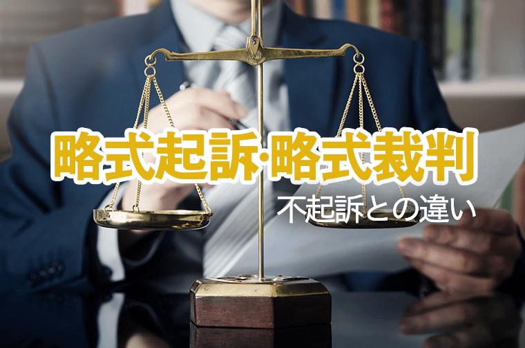 略式起訴・略式裁判で知っておくべきこと|不起訴との違い