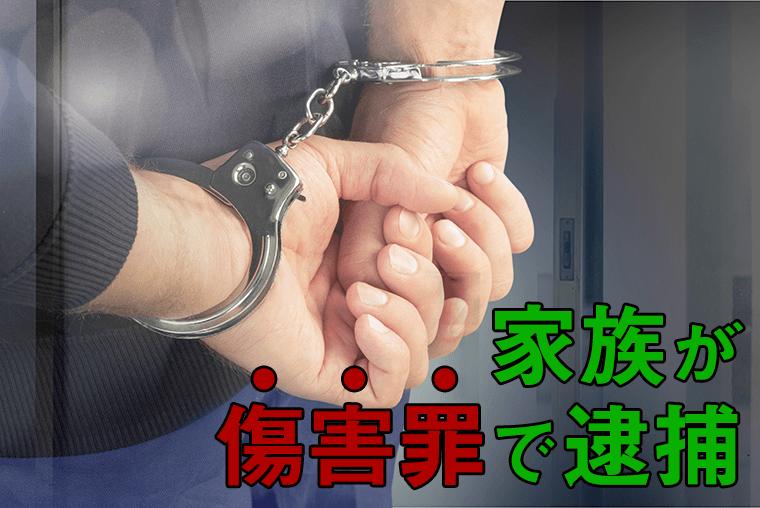 家族が突然「傷害罪」で逮捕された|弁護士は何をしてくれる?