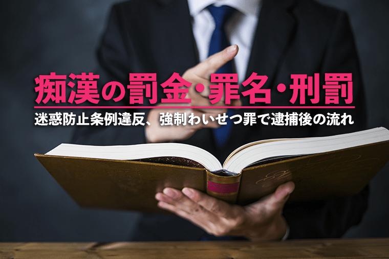 痴漢の罰金と刑罰|逮捕後の流れと共に解説!