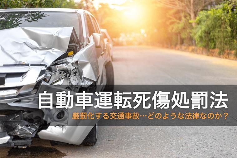 自動車運転死傷処罰法とは?交通事故被疑者・被害者必見の新設法律