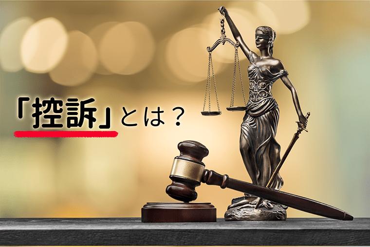 刑事事件の控訴と上訴・上告の違いとは?量刑不当で控訴できる?