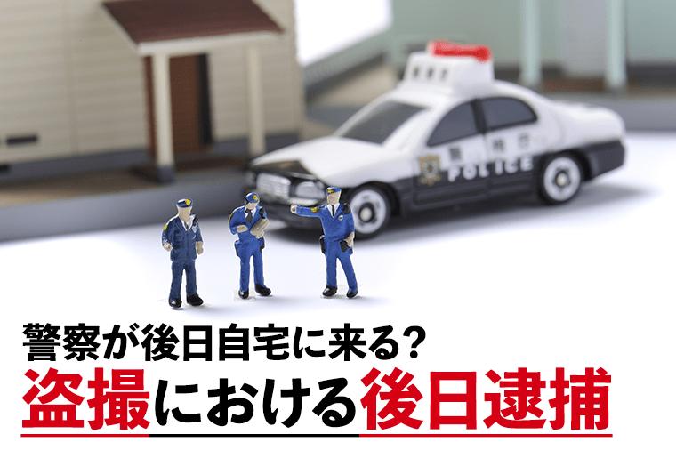 盗撮における後日逮捕の可能性!警察が後日自宅に来る?