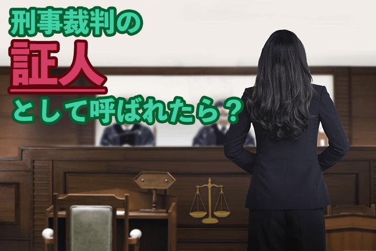 刑事裁判の証人として呼ばれたらどうする?