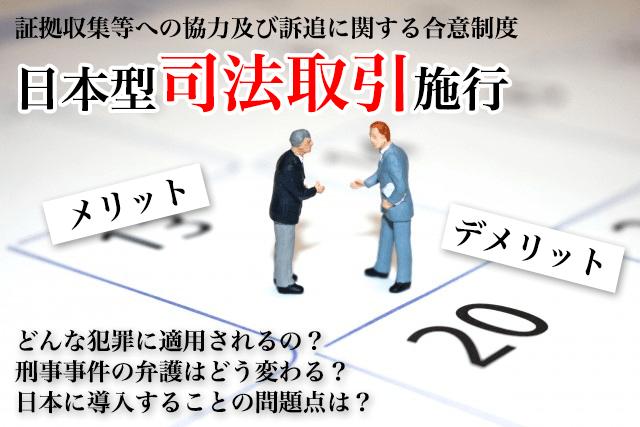 2018年6月施行の日本型司法取引-メリット・デメリット・課題を解説