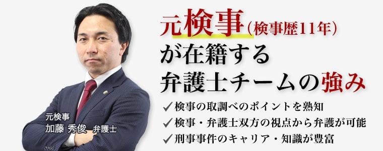 元検事(検事歴11年)の弁護士が在籍!刑事事件専任の弁護士が多数!