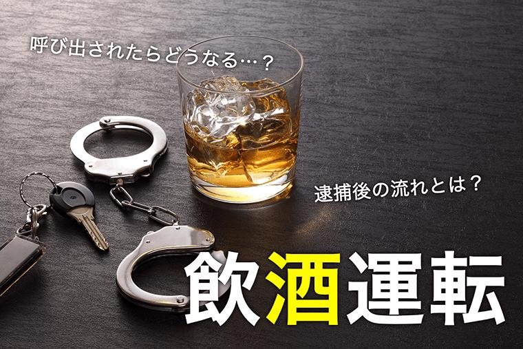 飲酒運転(酒気帯び運転・酒酔い運転)で呼び出し!?逮捕後の流れ