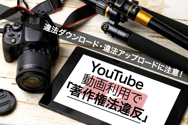 youtubeの違法ダウンロード・違法アップロードで刑事事件!?