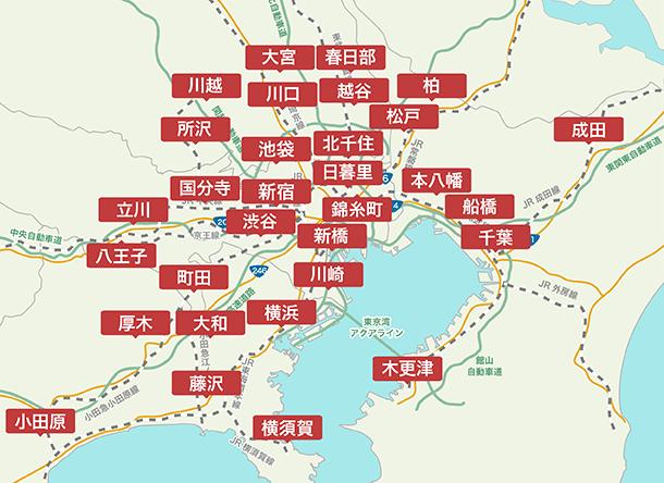アクセスマップ(東京・神奈川・埼玉・千葉)