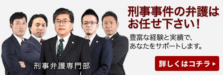 刑事弁護専門部 ~刑事事件の弁護はお任せください!~