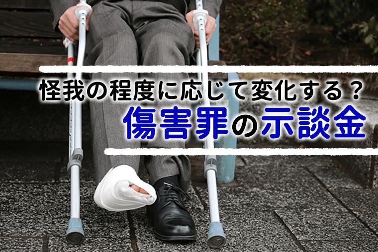 傷害罪は怪我の程度に応じて示談金が変化する?