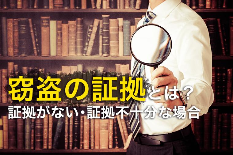 窃盗の証拠|証拠がない・証拠不十分な場合はどうなる?