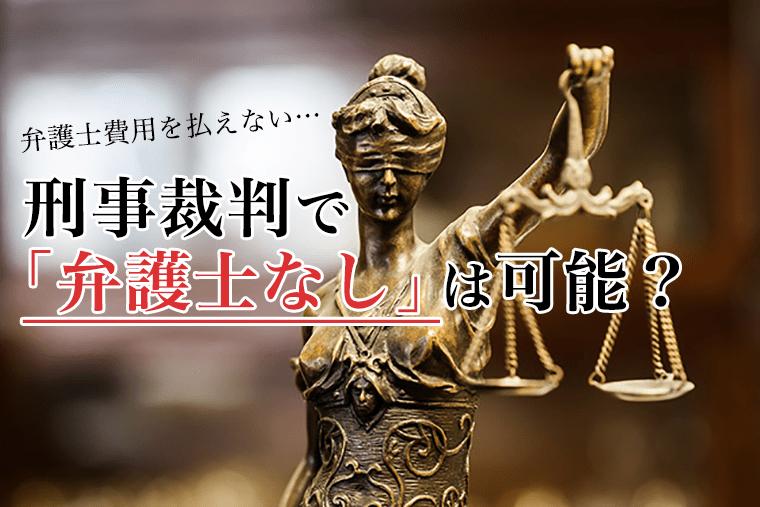 刑事裁判で「弁護士なし」は可能?