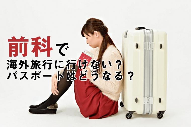 前科がつくと海外旅行に行けない?パスポートへの影響とは