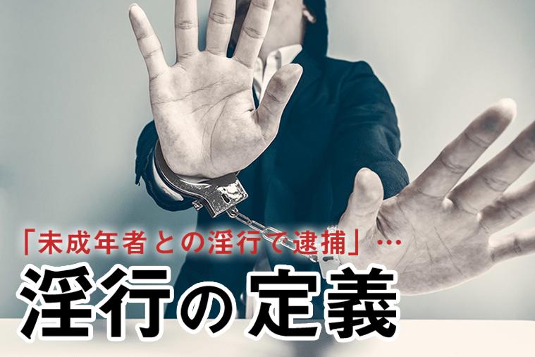 「未成年者との淫行で逮捕」淫行の定義と逮捕後の弁護