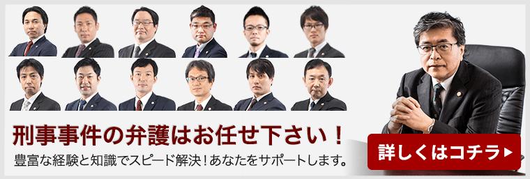 刑事事件の弁護はお任せ下さい!(刑事部)