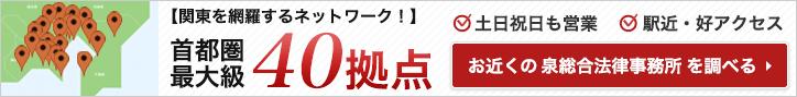 アクセス(東京・神奈川・埼玉・千葉)