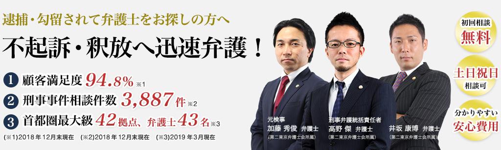 弁護士法人泉総合法律事務所刑事事件サイト