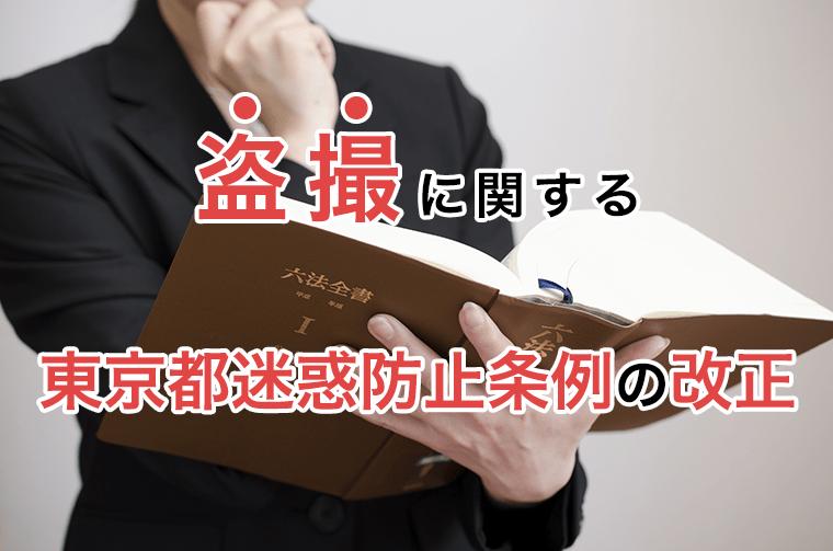 盗撮に関する東京都迷惑防止条例の改正で何が変わったのか?