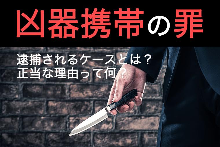 軽犯罪法と刃物|凶器携帯の罪について