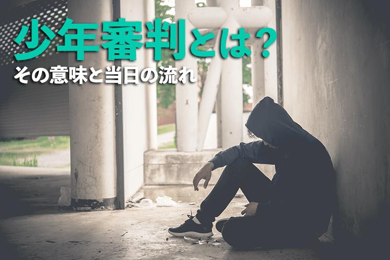 少年審判を分かりやすく解説|その意味と当日の流れ