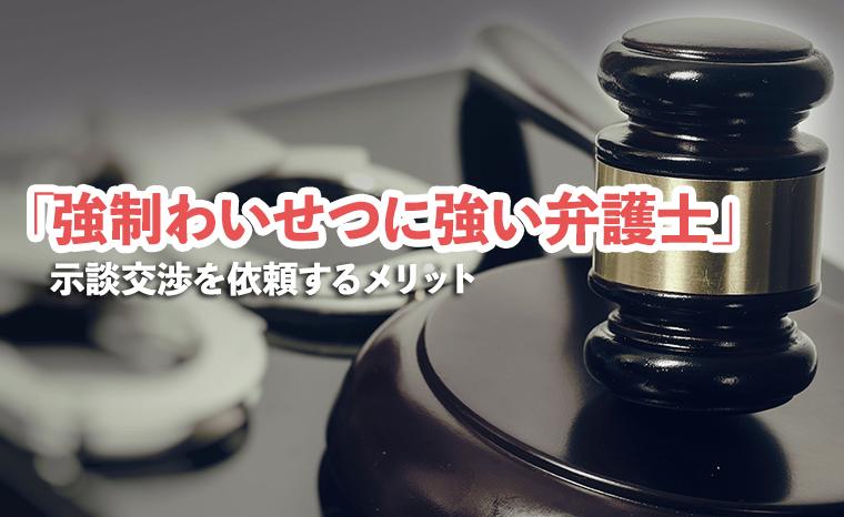 「強制わいせつに強い弁護士」が示談交渉を行うメリット