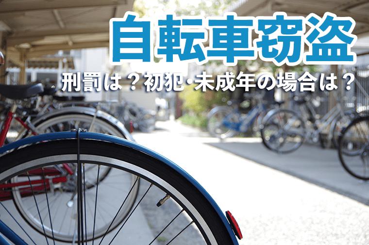 自転車窃盗の刑罰|初犯・未成年でも刑罰は科されるの?