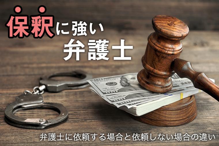 保釈に強い弁護士|弁護士に依頼する場合と依頼しない場合の違い