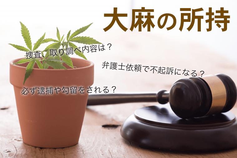 大麻の捜査、取り調べ|逮捕されたら弁護士へ