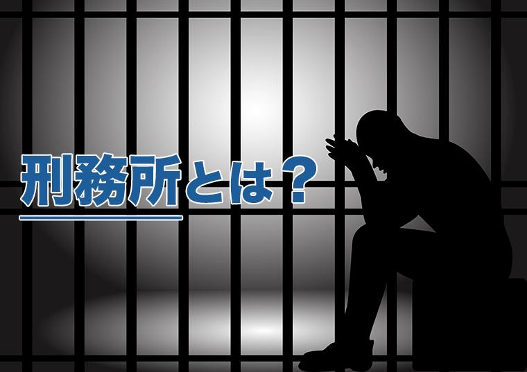 刑務所と仮釈放について
