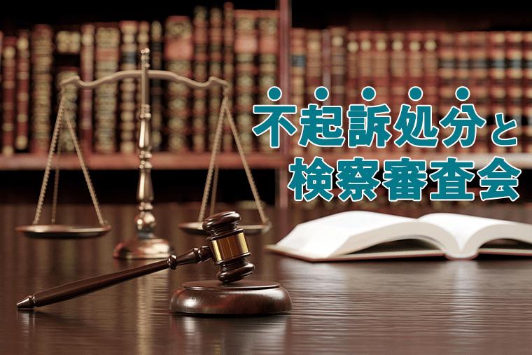 不起訴処分と検察審査会