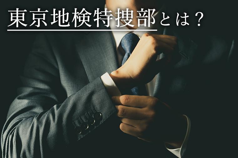 東京地検特捜部とはどんな組織?