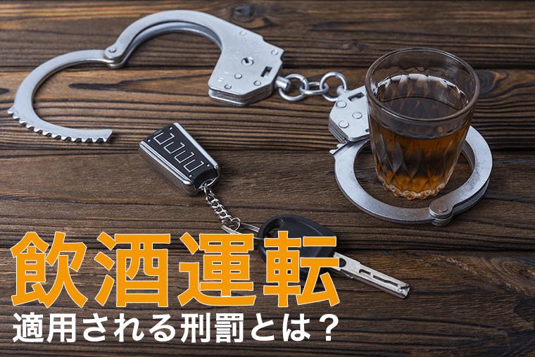 飲酒運転で適用される刑罰