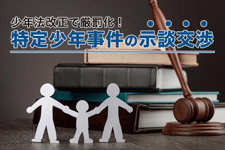 少年法改正で厳罰化|特定少年事件の示談交渉