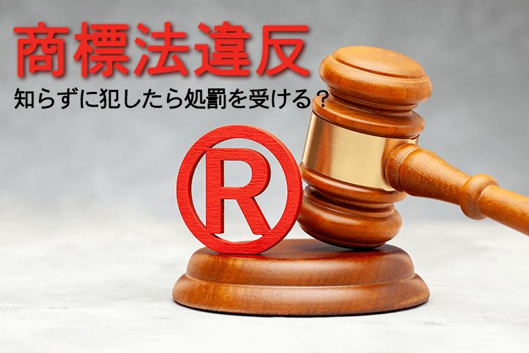 商標法違反と刑罰
