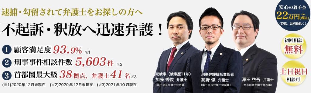 刑事事件サイト|弁護士法人泉総合法律事務所